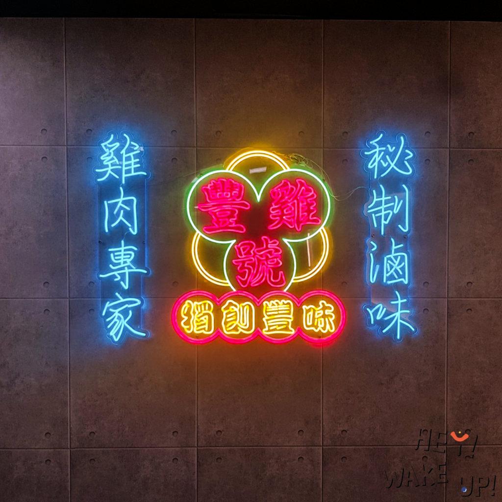 豐雞號霓虹招牌