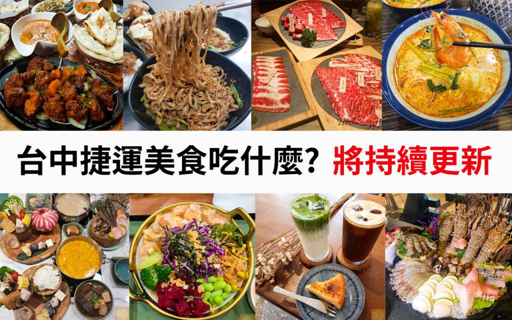台中捷運美食