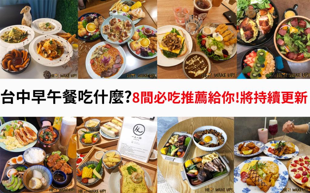 8間必吃【台中早午餐】2021沒吃過就白來台中了無限制時間的早午餐整理