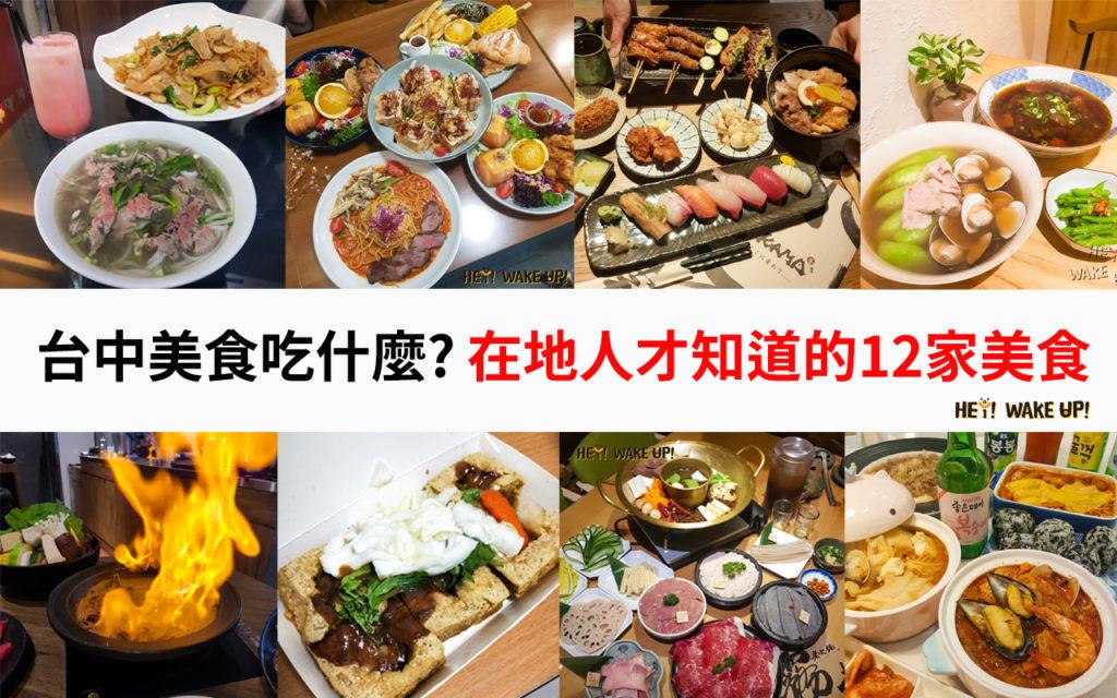 台中美食文章