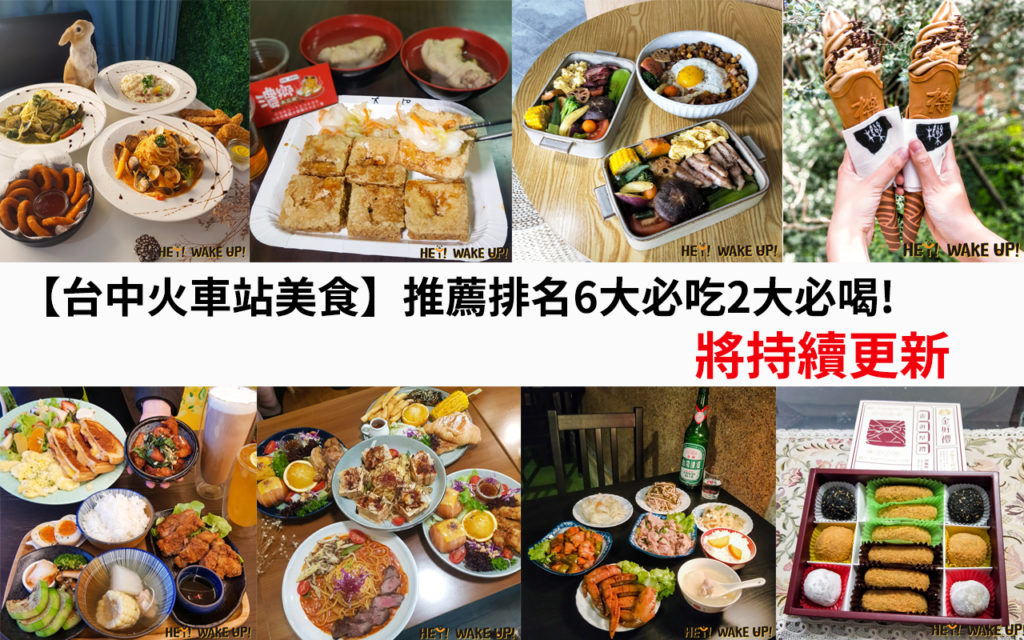 台中火車站美食