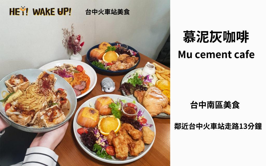 台中火車站美食-慕泥灰咖啡 Mu cement cafe