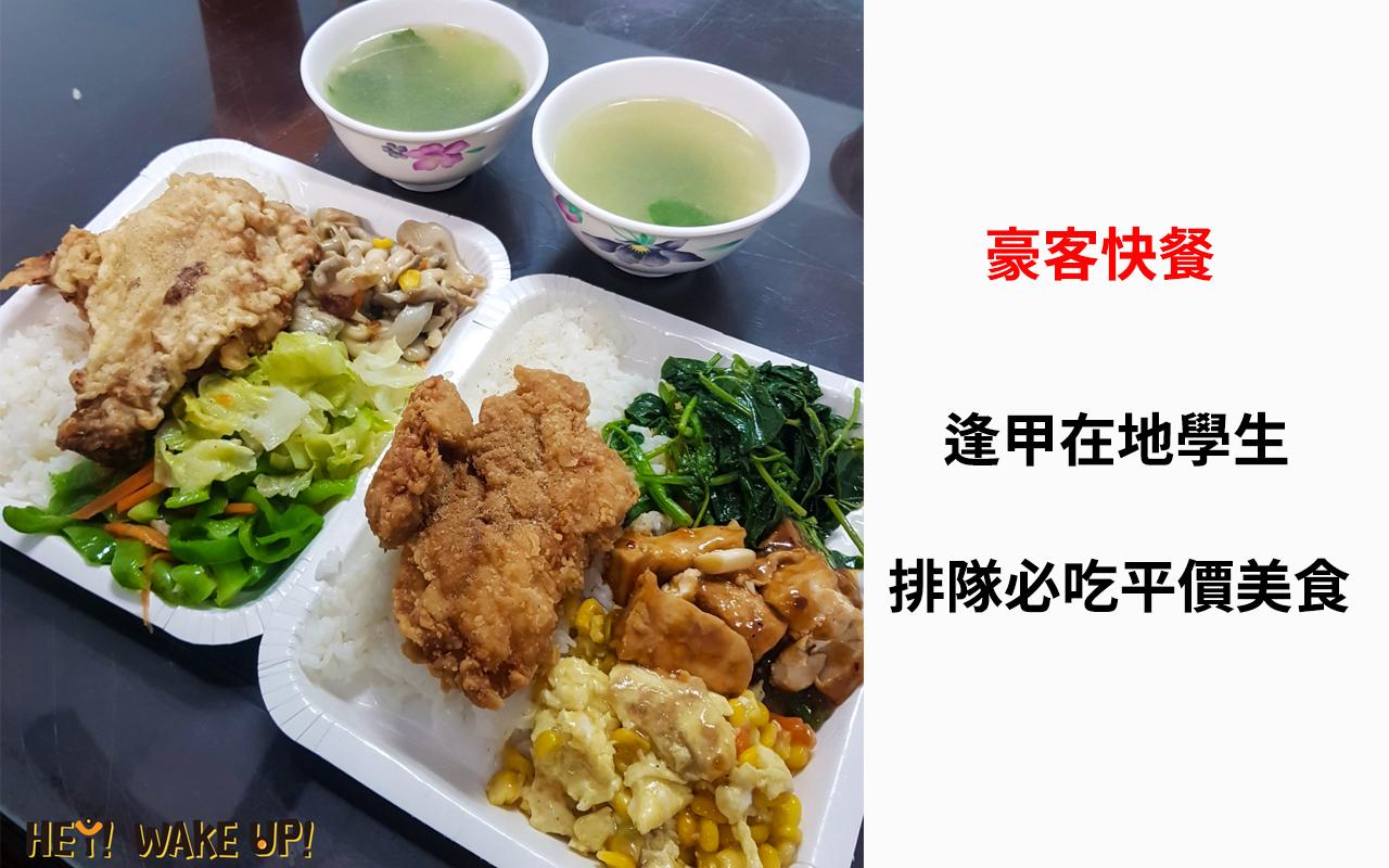 台中逢甲清粥小菜【豪客快餐】超平價自助餐!學生推薦下課必吃排隊美食!