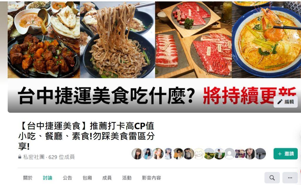台中捷運美食FB社團