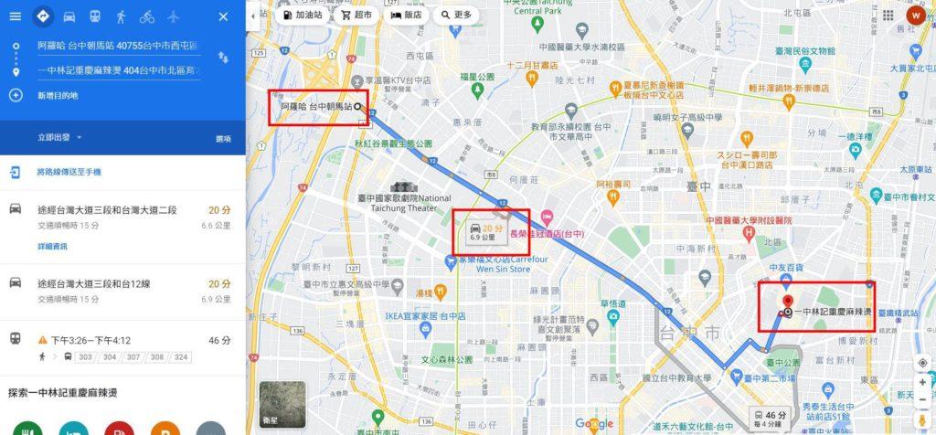 林記重慶麻辣燙交通路線