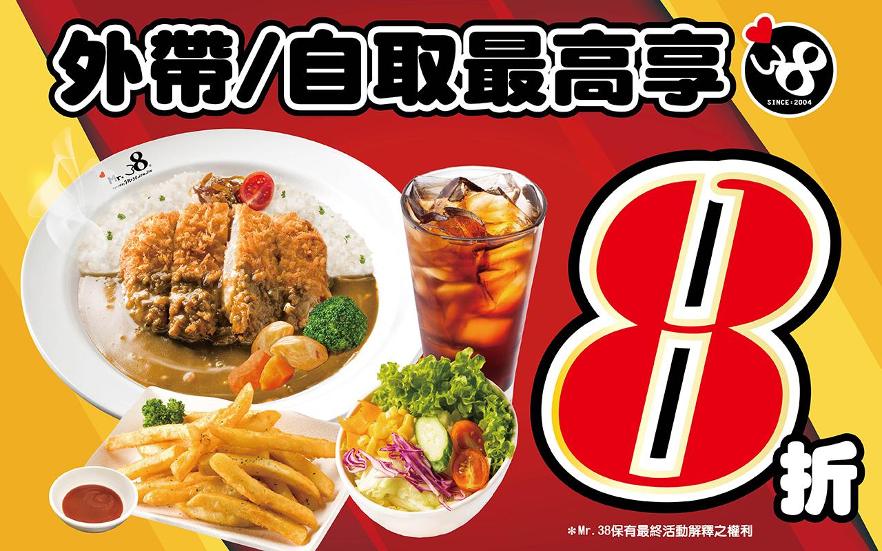 Mr.38咖哩一中店