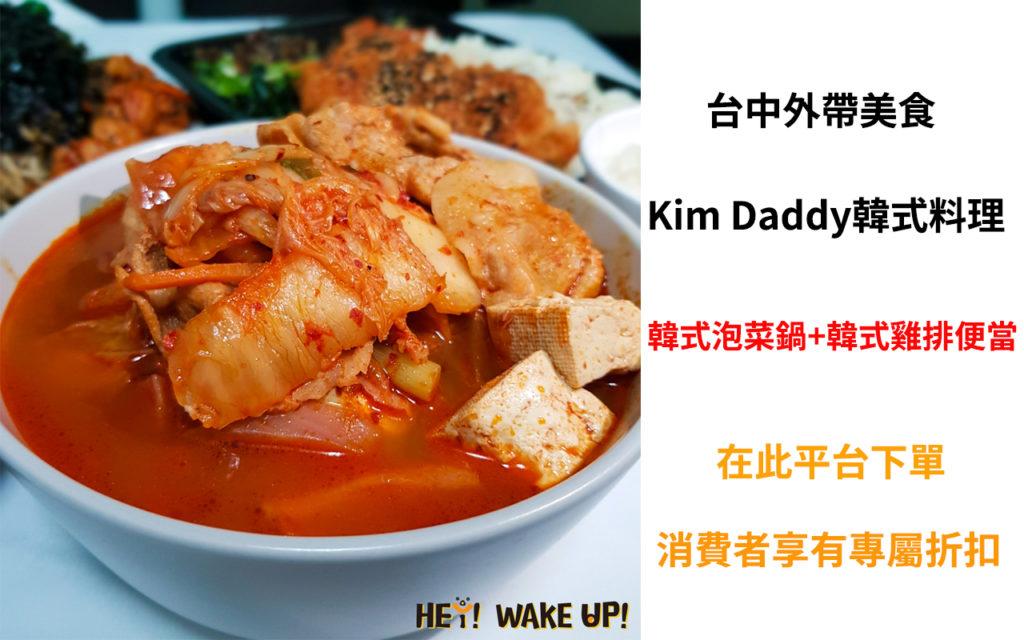 KimDaddy韓式料理