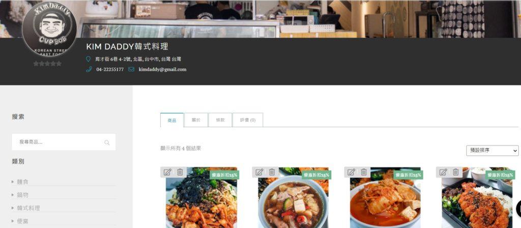 KimDaddy韓式料理商店
