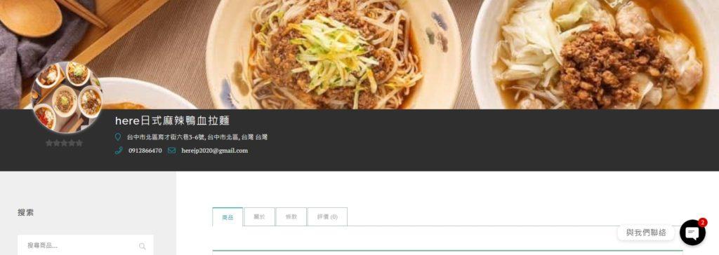 台中外帶美食-HERE日式麻辣鴨血拉麵
