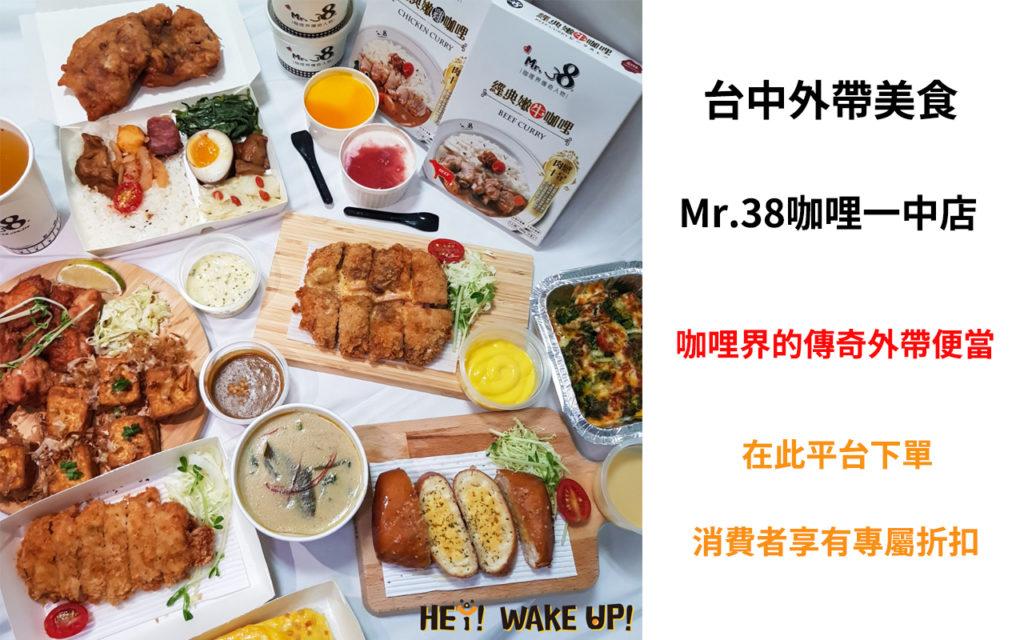 台中外帶美食優惠-Mr.38咖哩一中店詳細文章