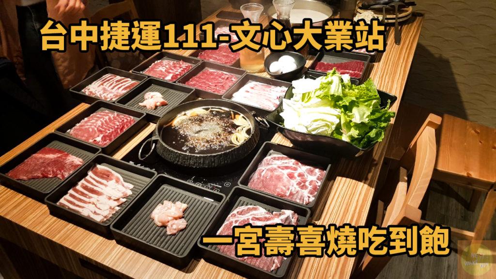 台中內用餐廳-一宮壽喜燒吃到飽詳細文章