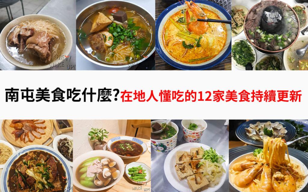 台中南屯區美食懶人包