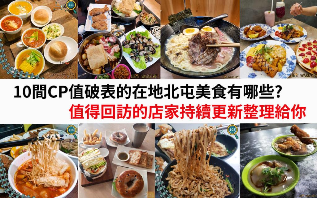 台中北屯區美食懶人包