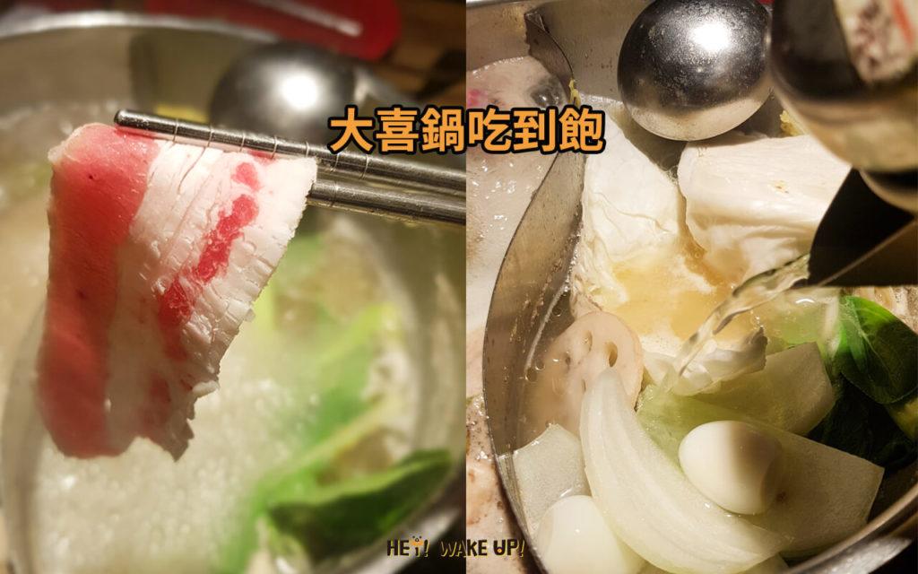 台中餐廳內用-大喜鍋平價吃到飽詳細文章