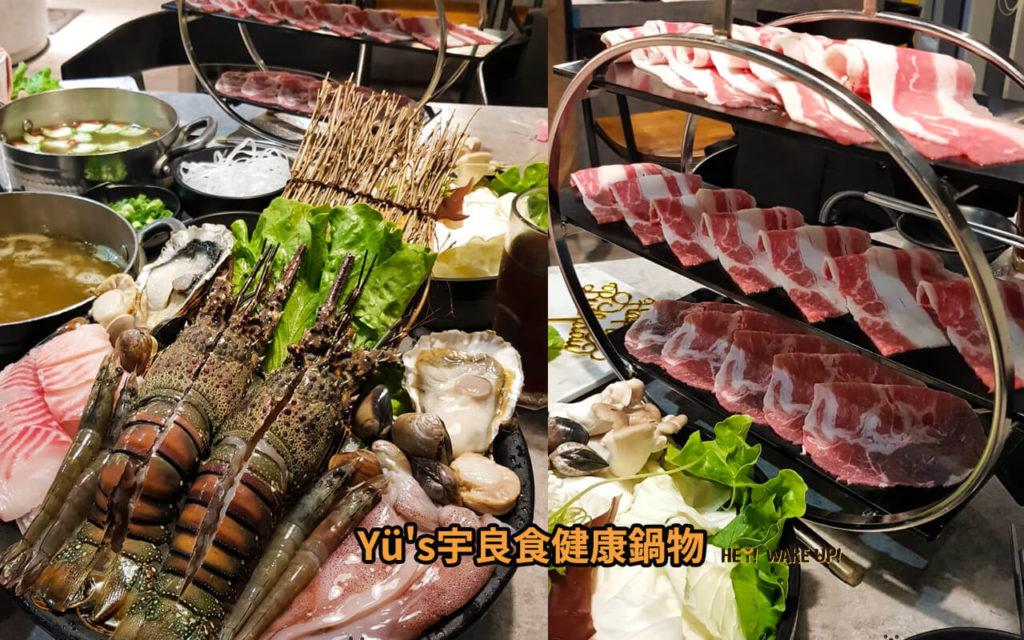 Yü's宇良食健康鍋物