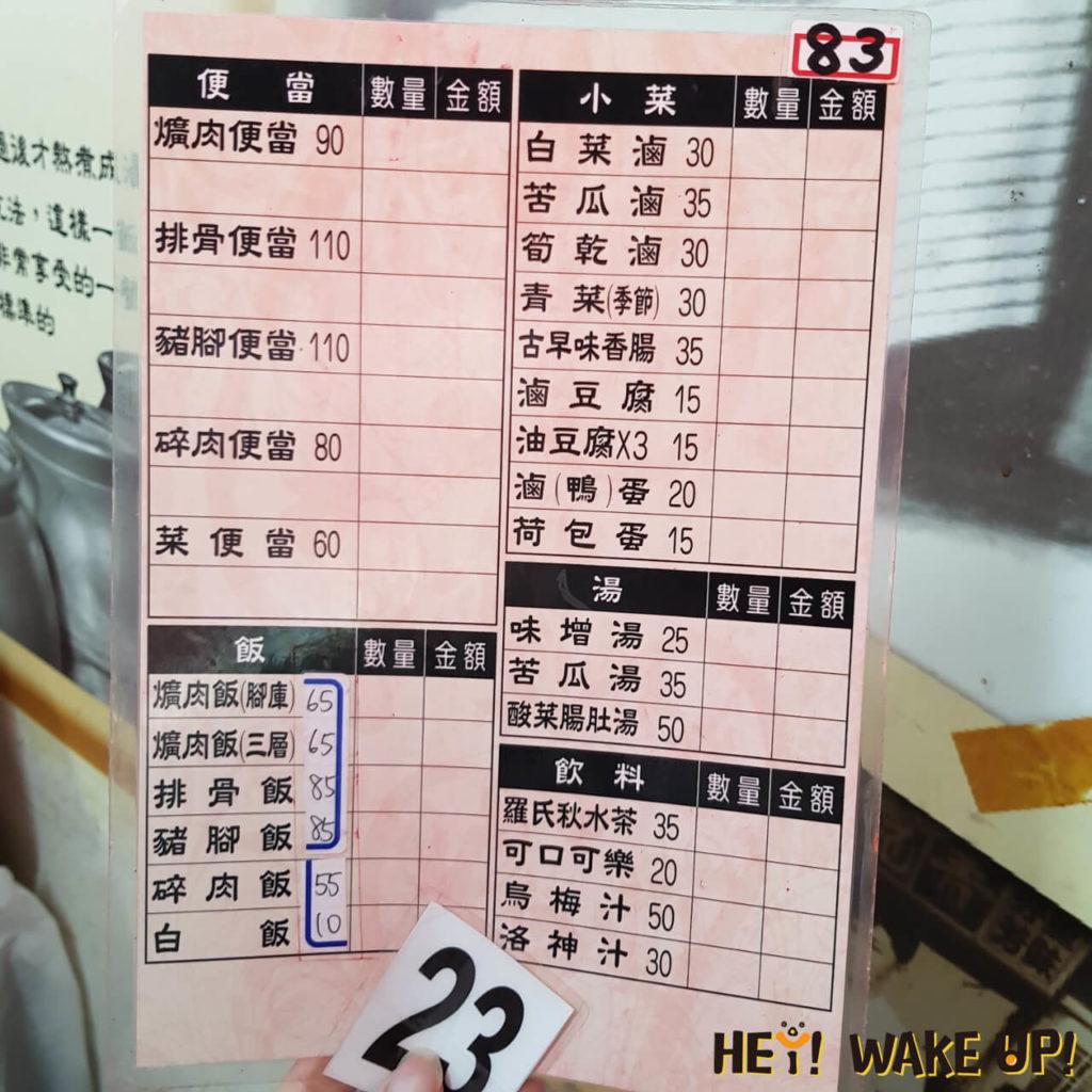陳明統爌肉飯菜單