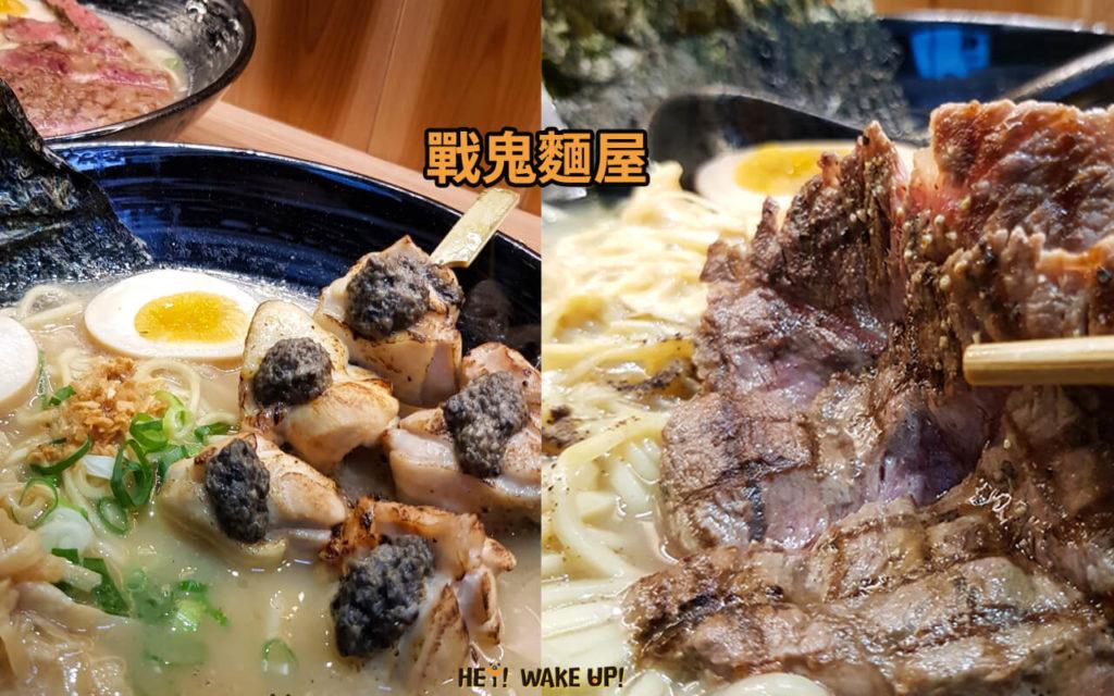 台中美食-戰鬼麵屋