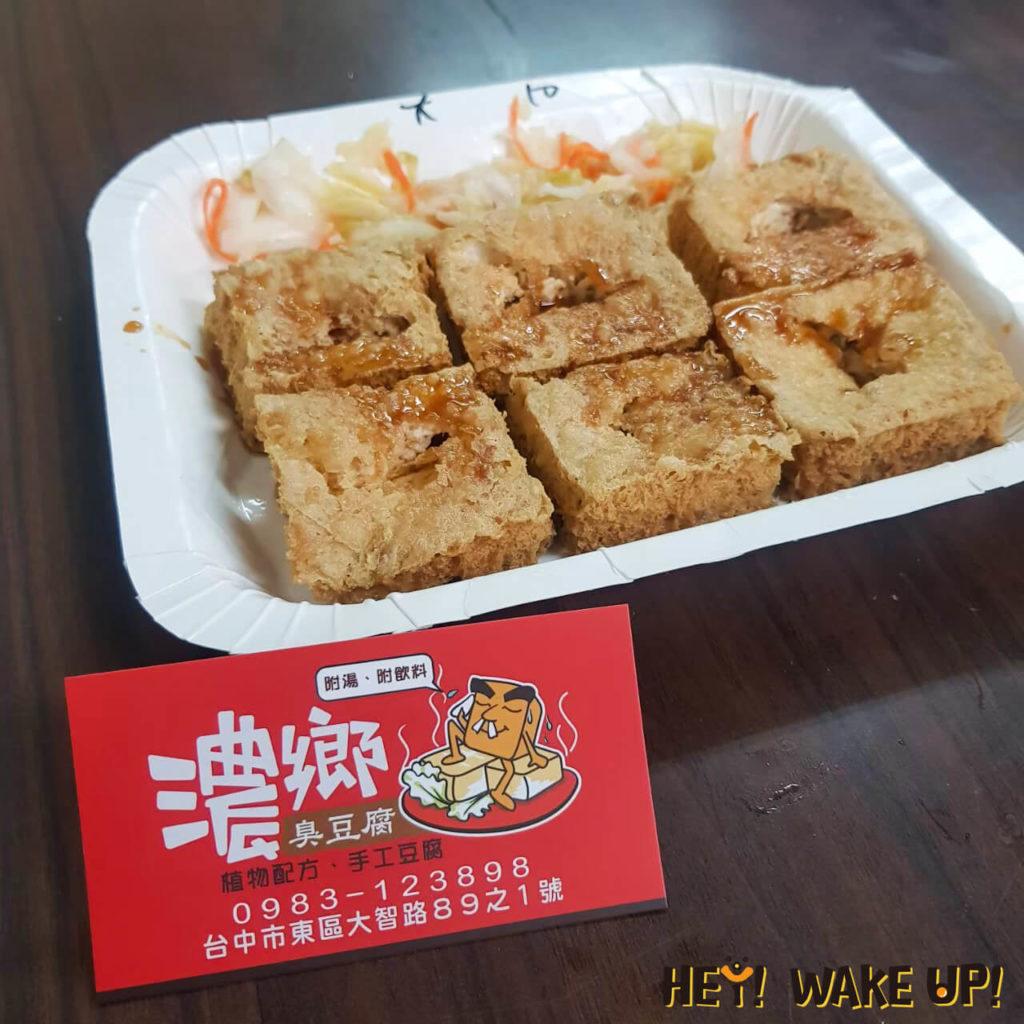 濃鄉臭豆腐
