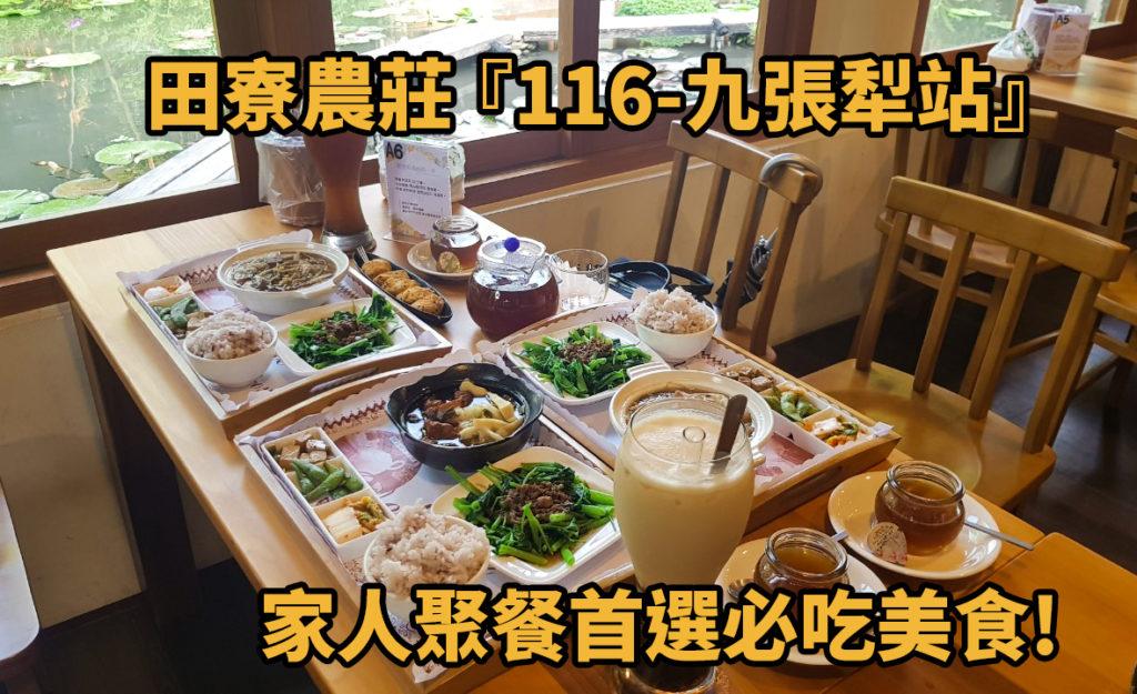 台中內用餐廳-田寮農莊詳細文章