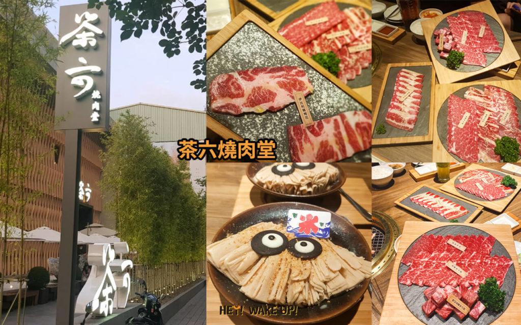 台中餐廳內用-茶六燒肉堂詳細文章