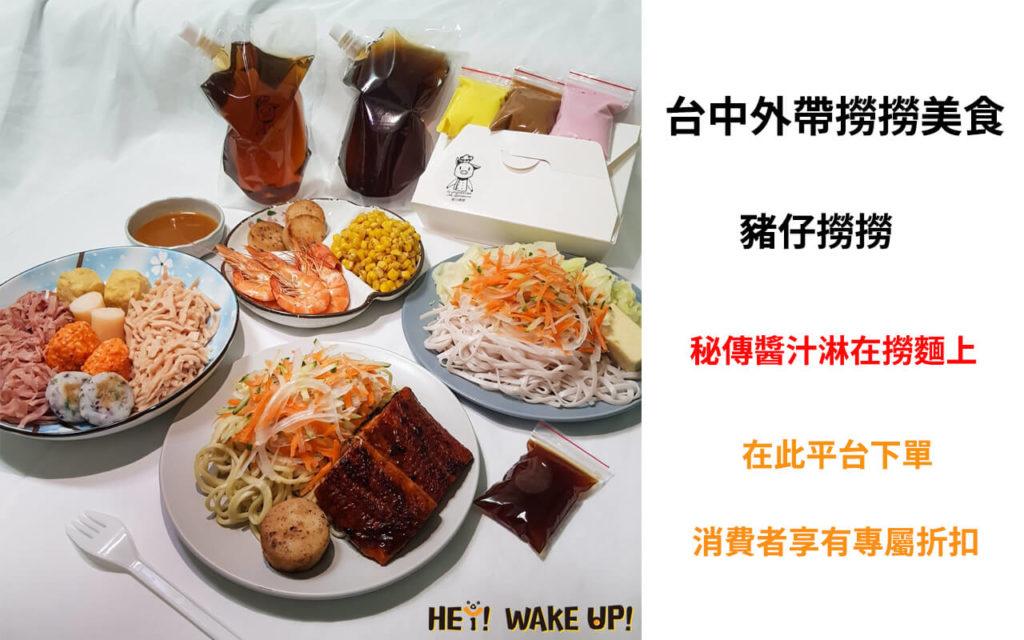 台中外帶美食優惠-豬仔撈撈詳細文章