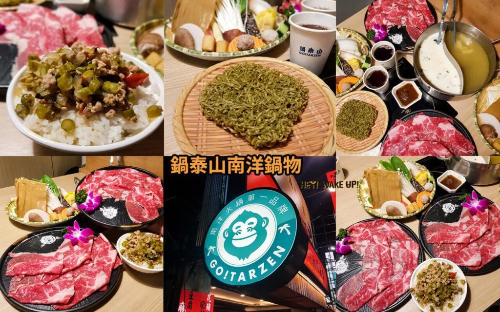 台中餐廳-鍋泰山南洋鍋物內用食記