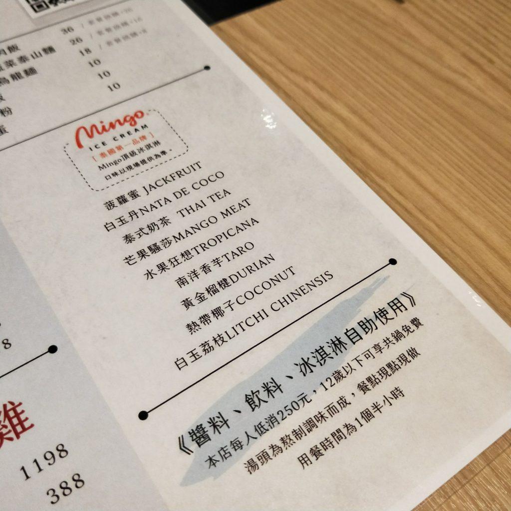 鍋泰山冰淇淋口味菜單