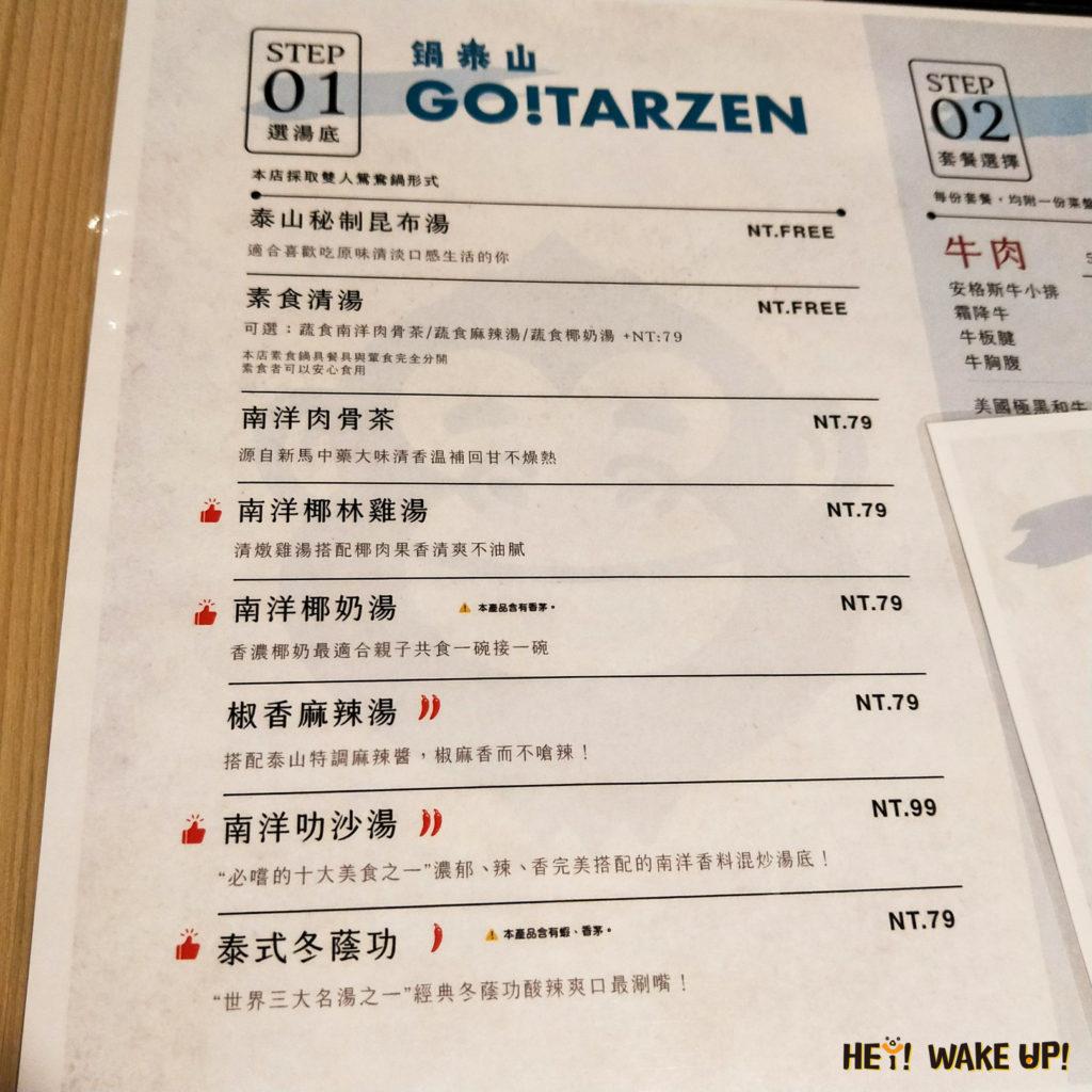 鍋泰山湯底菜單