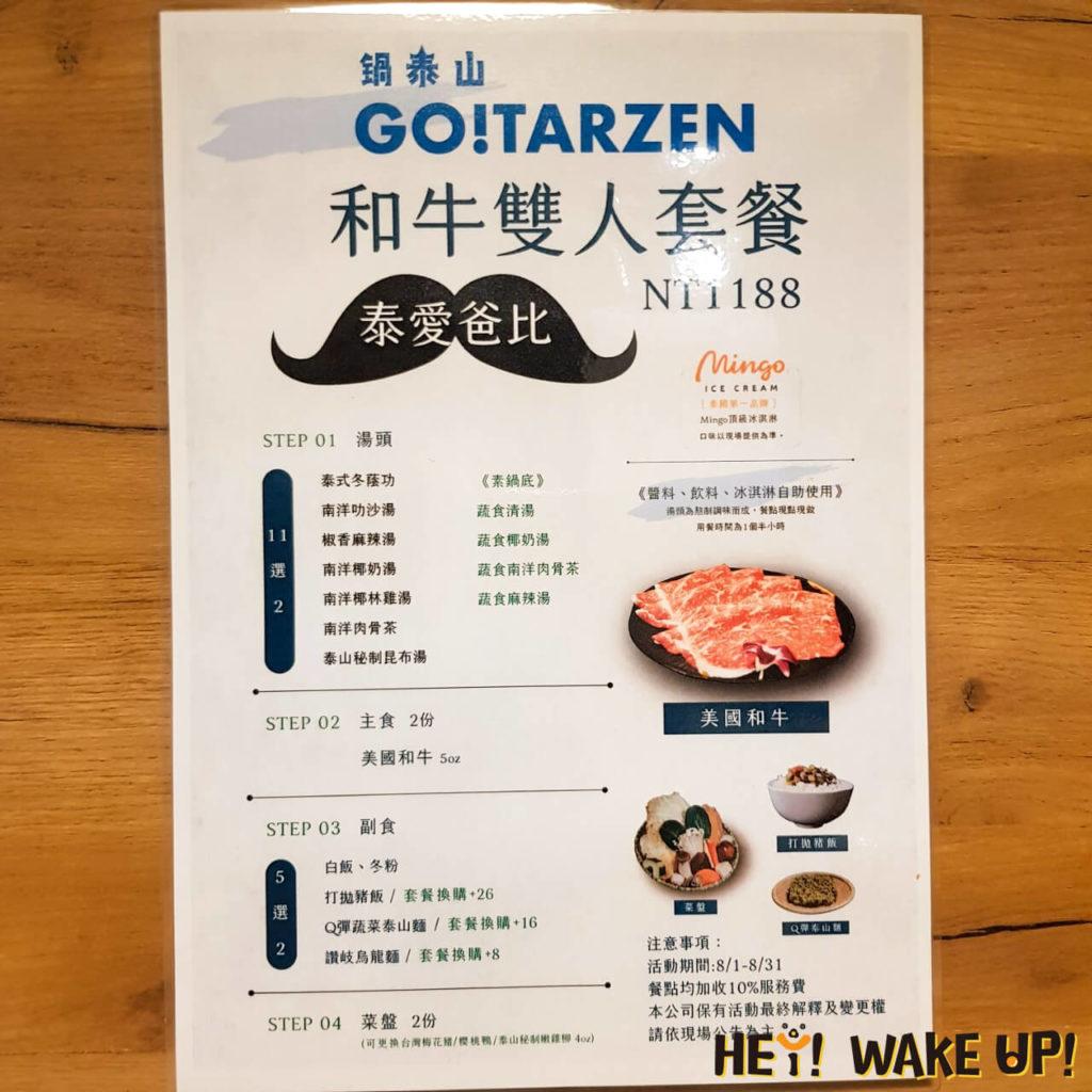 鍋泰山和牛菜單
