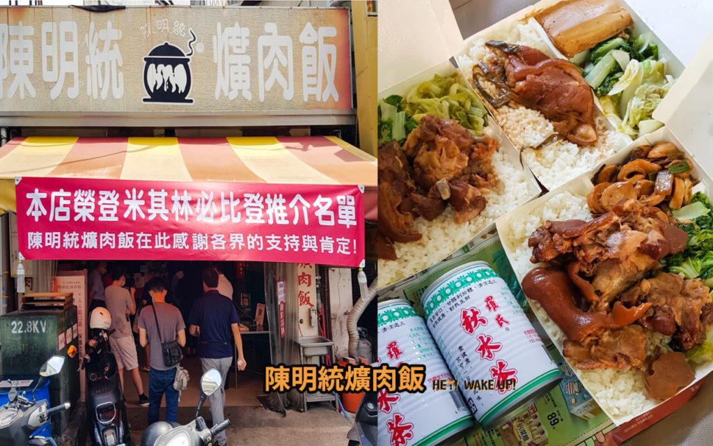 陳明統爌肉飯詳細文章