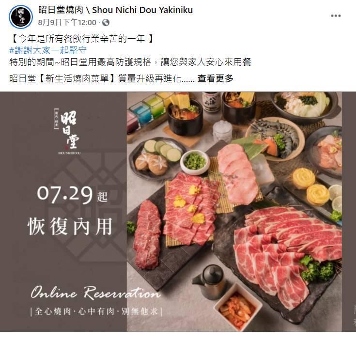台中內用餐廳-朝日堂燒肉