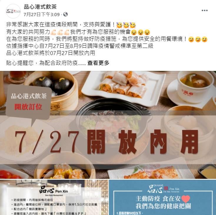 台中餐廳內用-品心港式料理