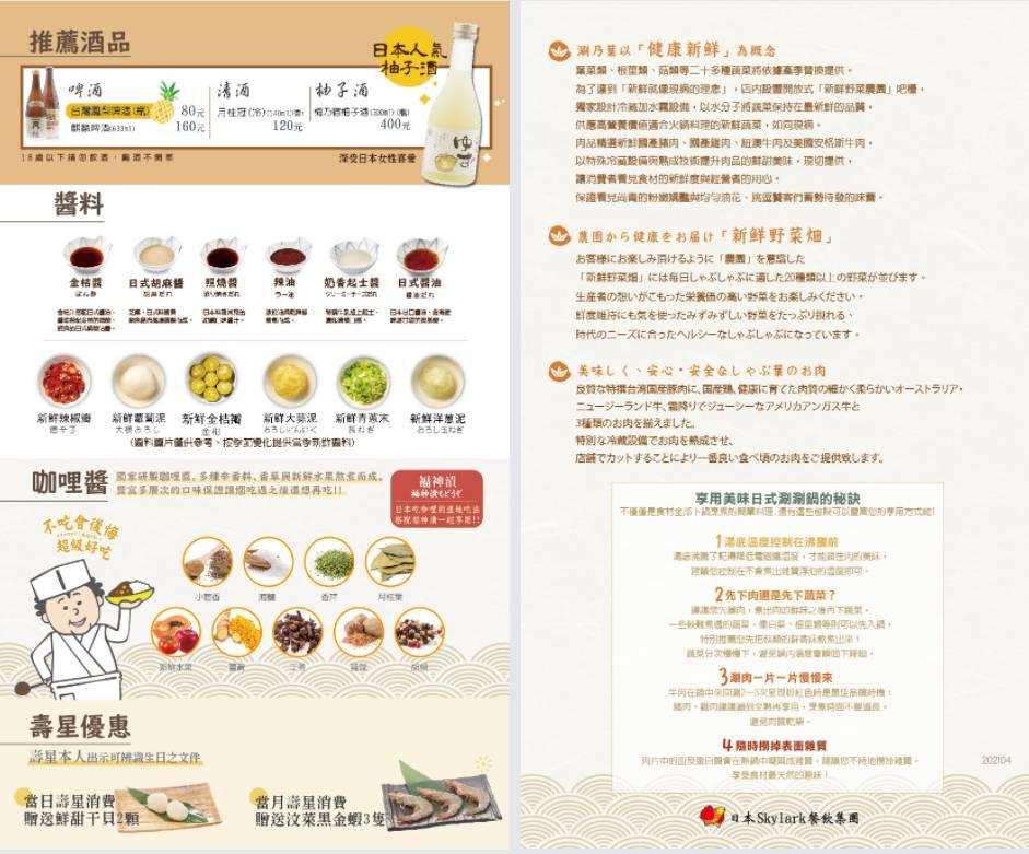 涮乃葉菜單