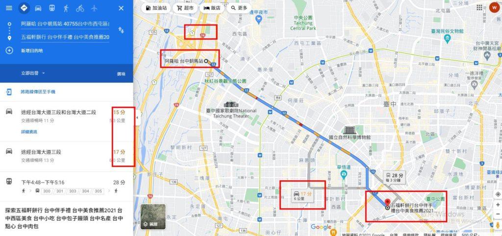 五福軒餅行交通路線
