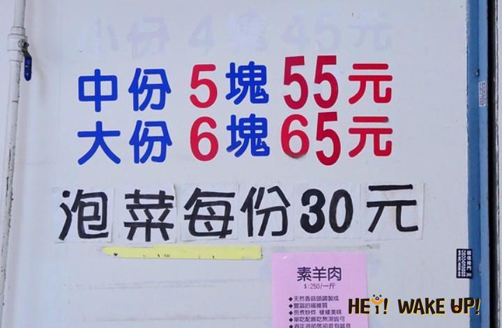 濃鄉臭豆腐菜單