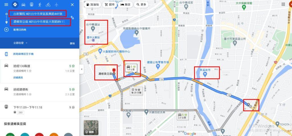 濃鄉臭豆腐交通路線