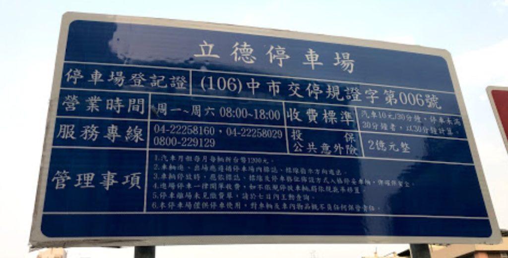陳明統爌肉飯停車場資訊