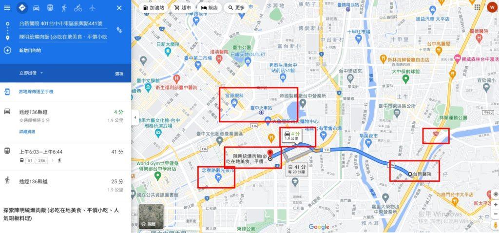 陳明統爌肉飯交通路線