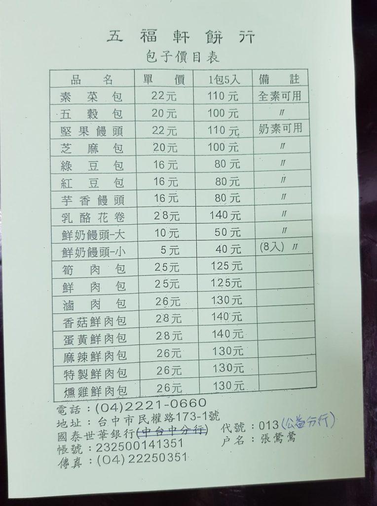 五福軒餅行菜單