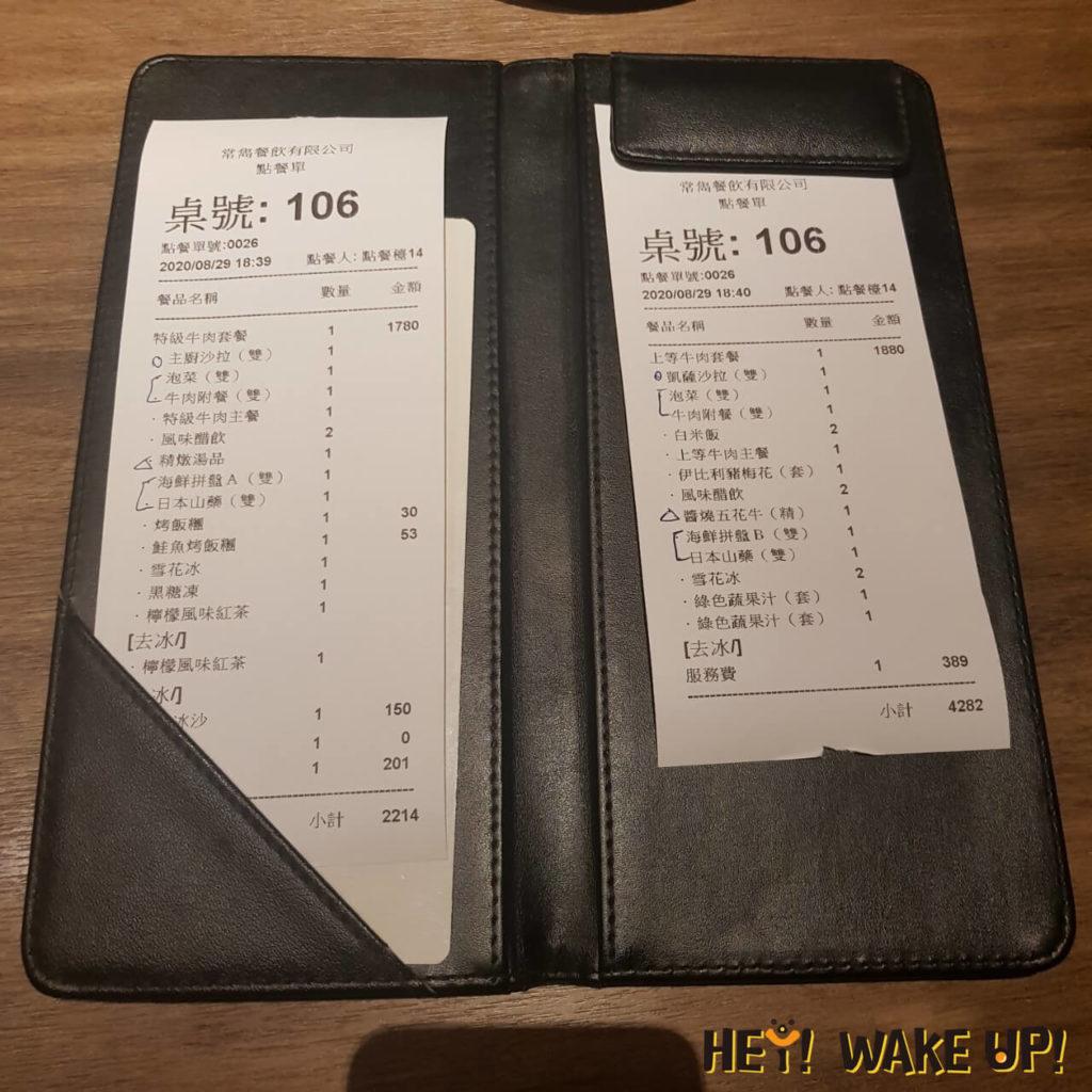 茶六燒肉堂帳單