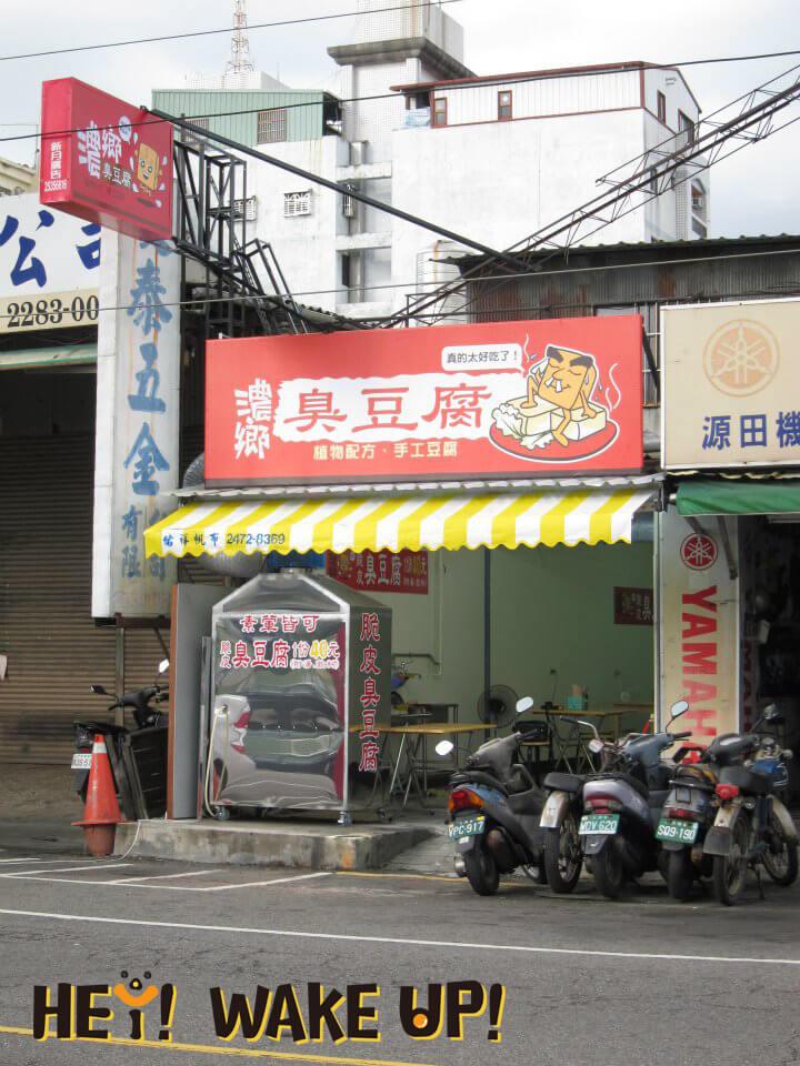 濃鄉臭豆腐外部環境