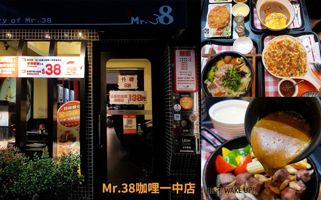 Mr.38咖哩一中店最新內用文章