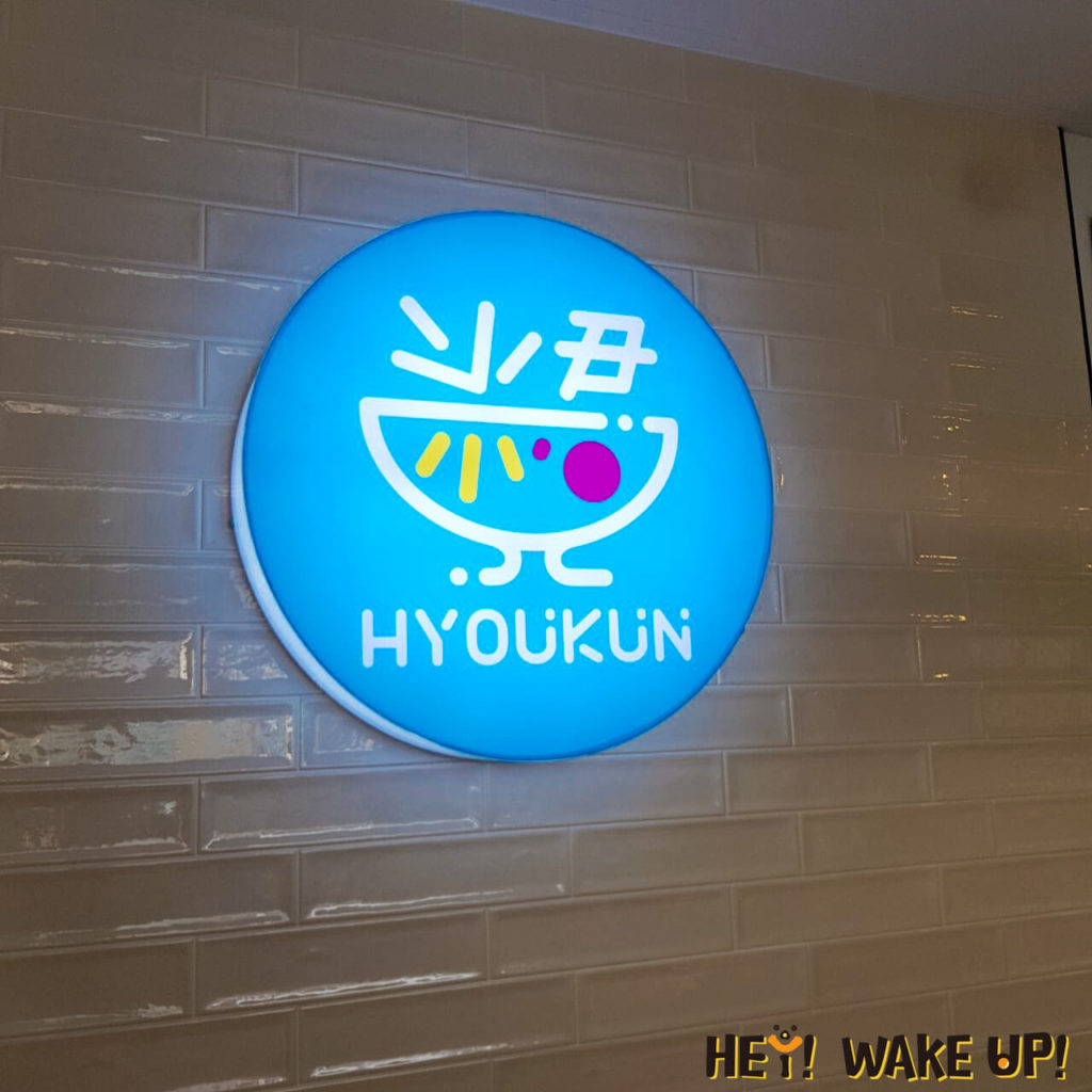 冰君HYOUKUN
