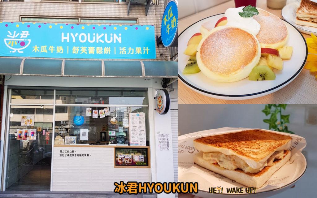冰君HYOUKUN食記文章