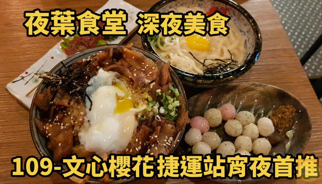 夜葉食堂詳細文章
