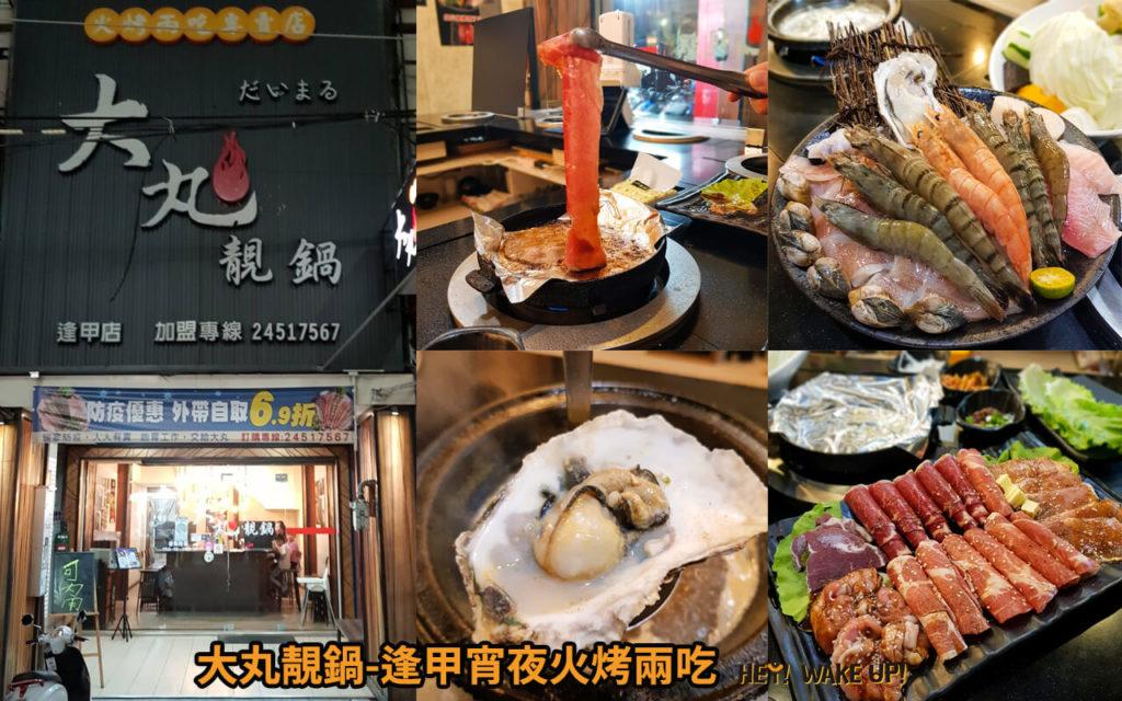 台中美食-大丸靚鍋