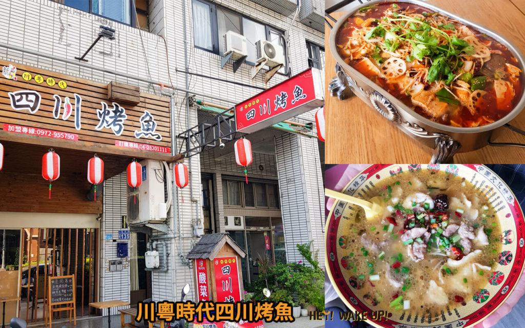 川粵時代四川烤魚詳細文章