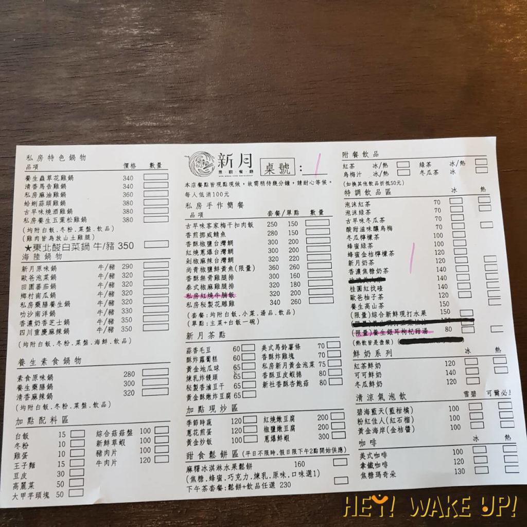 新月傳說景觀餐廳菜單