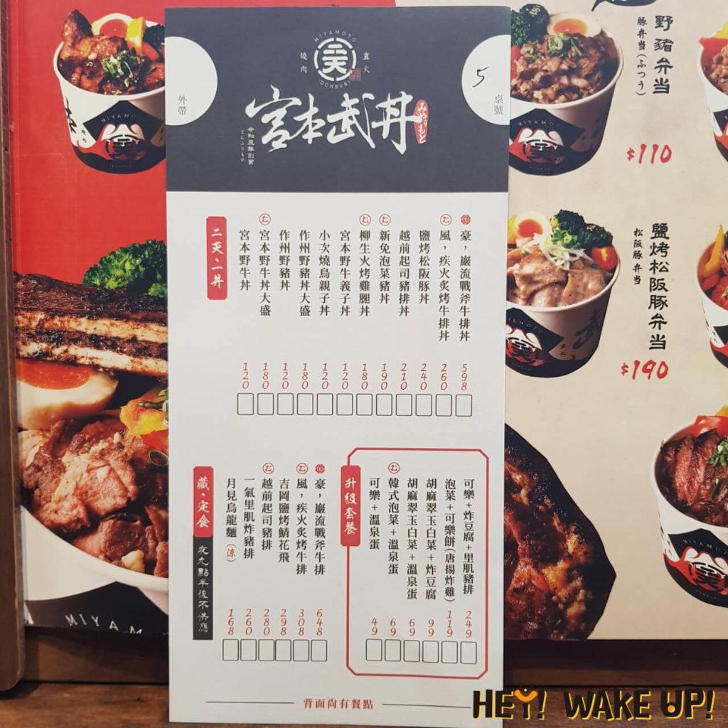 宮本武丼菜單
