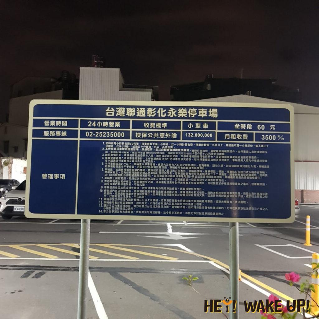 宮本武丼停車場資訊